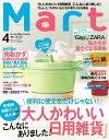 Mart 2017年4月号【電子書籍】