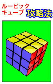 初心者のためのルービックキューブ攻略法3x3x3を極める【電子書籍】[ かいと ]