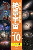 ハッブル宇宙望遠鏡が見た絶景宇宙 SELECT 10 Vol.4【第2版】