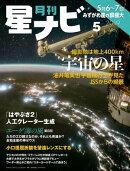 月刊星ナビ 2019年5月号