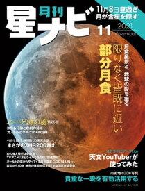 月刊星ナビ 2021年11月号【電子書籍】[ 星ナビ編集部 ]