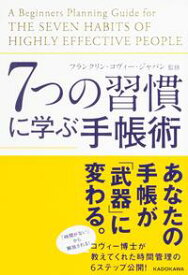 7つの習慣に学ぶ手帳術【電子書籍】[ フランクリン・コヴィー・ジャパン ]