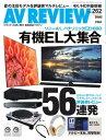 AVレビュー 2017年7月号(vol.262)【電子書籍】