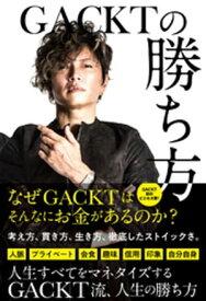 GACKTの勝ち方【電子書籍】[ GACKT ]