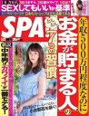 SPA! 2017年5月23日号【電子書籍】