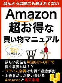 Amazon 超お得な買い物マニュアル【電子書籍】[ CHISATO ]