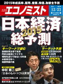 週刊エコノミスト 2014年12月23日号