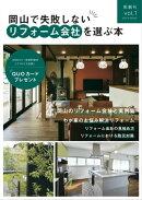 岡山で失敗しないリフォーム会社を選ぶ本 vol.1