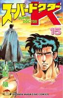 スーパードクターK(15)