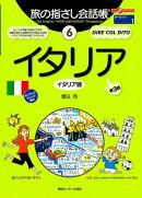 旅の指さし会話帳 6 イタリア