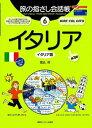 旅の指さし会話帳 6 イタリア【電子書籍】[ 堀込玲 ]