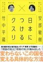 日本につけるクスリ【電子書籍】[ 安部敏樹 ]