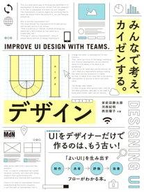 UIデザイン みんなで考え、カイゼンする。【電子書籍】[ 栄前田 勝太郎 ]