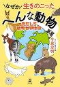 なぜか生きのこったへんな動物 おもしろ動物世界地図【電子書籍】[ 今泉忠明 ]