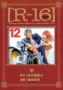 新装版[Rー16](12)