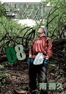 ザ・ファブル(8)