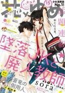 【電子版】花とゆめ 15号(2018年)