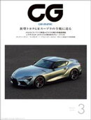 CG(CAR GRAPHIC)2019年3月号