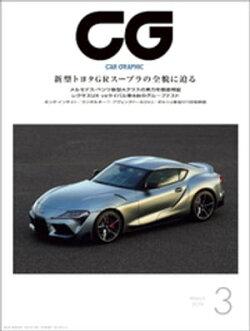 CG(CAR GRAPHIC)2019年3月号