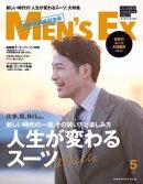 MEN'S EX(メンズ・イーエックス) 2019年5月号