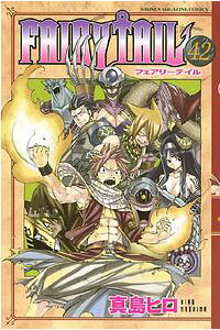 FAIRYTAIL42巻