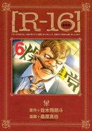 新装版[Rー16](6)