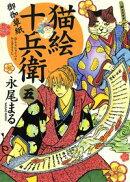 猫絵十兵衛 〜御伽草紙〜 / 5