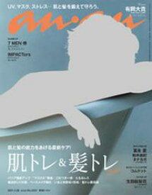 anan(アンアン) 2021年 4月28日号 No.2247[肌トレ&髪トレ2021]【電子書籍】[ anan編集部 ]