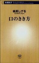 口のきき方(新潮新書)