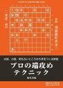 将棋世界(日本将棋連盟発行) プロの端攻めテクニックプロの端攻めテクニック【電子書籍】