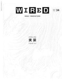 WIRED VOL.34【電子書籍】