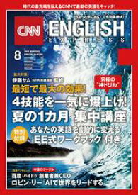 [音声DL付き]CNN ENGLISH EXPRESS 2017年8月号【電子書籍】[ CNN English Express ]