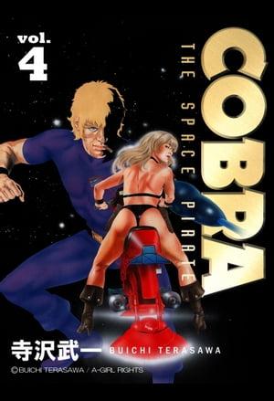 COBRA vol.4【電子書籍】[ 寺沢武一 ]