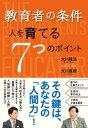 教育者の条件【電子書籍】[ 大川隆法 ]