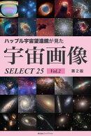 ハッブル宇宙望遠鏡が見た宇宙画像 SELECT25 Vol.2【第2版】