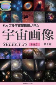 ハッブル宇宙望遠鏡が見た宇宙画像 SELECT25 Vol.2【第2版】【電子書籍】[ 岡本 典明 ]