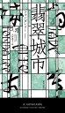 翡翠城市【電子書籍】[ フォンダ リー ]