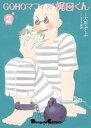 GOHOマフィア!梶田くん2【電子書籍】[ 大川 ぶくぶ ]