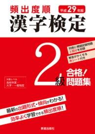 平成29年版 頻出度順 漢字検定2級 合格!問題集 【電子書籍】[ 漢字学習教育推進研究会 ]