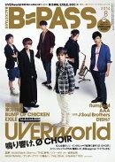 B・PASS  (バックステージ・パス) 2014年8月号