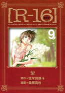 新装版[Rー16](9)