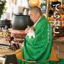 てらねこ 毎日が幸せになる お寺と猫の連れ添い方【電子書籍】[ 石原 さくら ]