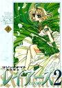 魔法騎士レイアース2(3)【電子書籍】[ CLAMP ]