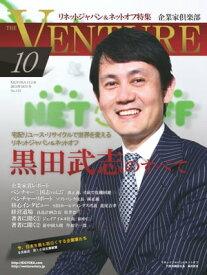 企業家倶楽部 2014年10月号【電子書籍】[ 企業家ネットワーク ]