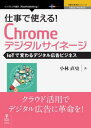 仕事で使える!Chromeデジタルサイネージ IoTで変わるデジタル広告ビジネス【電子書籍】[ 小林 直史 ]