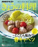 NHK きょうの料理 2019年3月号[雑誌]