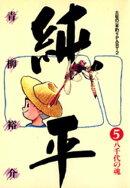 土佐の一本釣り PART2 純平(5)