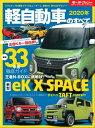 ニューモデル速報 統括シリーズ 2020年 軽自動車のすべて【電子書籍】[ 三栄 ]