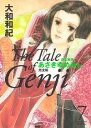 源氏物語 あさきゆめみし 完全版 The Tale of Genji7巻【電子書籍】[ 大和和紀 ]