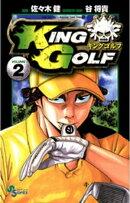KING GOLF(2)